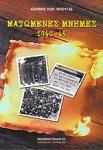 ΜΑΤΩΜΕΝΕΣ ΜΝΗΜΕΣ 1940-45