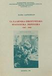 ΤΑ ΕΛΛΗΝΙΚΑ ΟΙΚΟΓΕΝΕΙΑΚΑ ΦΙΛΟΛΟΓΙΚΑ ΠΕΡΙΟΔΙΚΑ (1847-1900)