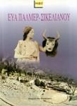 ΕΥΑ ΠΑΛΜΕΡ-ΣΙΚΕΛΙΑΝΟΥ (ΒΙΒΛΙΟΔΕΤΗΜΕΝΗ ΕΚΔΟΣΗ)