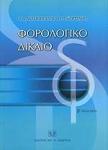 ΦΟΡΟΛΟΓΙΚΟ ΔΙΚΑΙΟ