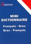 MINI DICTIONNAIRE FRANCAIS - GREC, GREC - FRANCAIS