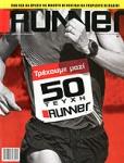 RUNNER, ΤΕΥΧΟΣ 50, ΑΥΓΟΥΣΤΟΣ 2011