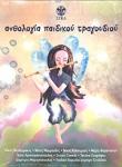 ΑΝΘΟΛΟΓΙΑ ΠΑΙΔΙΚΟΥ ΤΡΑΓΟΥΔΙΟΥ (CD)