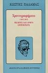ΧΡΟΝΟΓΡΑΦΗΜΑΤΑ, 1897-1907