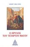 Ο ΘΡΥΛΟΣ ΤΟΥ ΤΕΤΑΡΤΟΥ ΜΑΓΟΥ