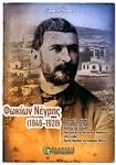 ΦΩΚΙΩΝ ΝΕΓΡΗΣ (1846-1928)