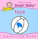 TOYS - SMART BABY COLOURING BOOK