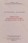ΕΠΕΞΕΡΓΑΣΙΑ ΠΑΡΑΜΥΘΙΑΚΩΝ ΤΥΠΩΝ ΚΑΙ ΠΑΡΑΛΛΑΓΩΝ ΑΤ 700-749