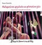 ΜΑΛΑΜΑΤΕΝΙΟΣ ΑΡΓΑΛΕΙΟΣ ΚΑΙ ΦΙΛΝΤΙΣΕΝΙΟ ΧΤΕΝΙ (ΠΕΡΙΕΧΕΙ CD)