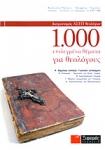 1000 ΕΠΙΛΕΓΜΕΝΑ ΘΕΜΑΤΑ ΓΙΑ ΘΕΟΛΟΓΟΥΣ