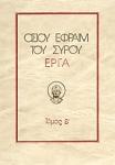 ΟΣΙΟΥ ΕΦΡΑΙΜ ΤΟΥ ΣΥΡΟΥ ΕΡΓΑ (ΔΕΥΤΕΡΟΣ ΤΟΜΟΣ)