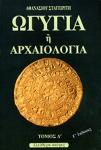 ΩΓΥΓΙΑ Η' ΑΡΧΑΙΟΛΟΓΙΑ (ΤΕΤΑΡΤΟΣ ΤΟΜΟΣ)