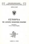 ΙΣΤΟΡΙΑ ΤΟΥ ΔΕΥΤΕΡΟΥ ΠΑΓΚΟΣΜΙΟΥ ΠΟΛΕΜΟΥ (ΔΙΤΟΜΟ)