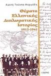 ΘΕΜΑΤΑ ΕΛΛΗΝΙΚΗΣ ΔΙΠΛΩΜΑΤΙΚΗΣ ΙΣΤΟΡΙΑΣ (1912-1940)