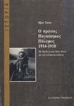 Ο ΠΡΩΤΟΣ ΠΑΓΚΟΣΜΙΟΣ ΠΟΛΕΜΟΣ 1914-1918