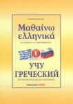 ΜΑΘΑΙΝΩ ΕΛΛΗΝΙΚΑ (ΒΙΒΛΙΟ ΠΡΩΤΟ - ΠΡΟΚΑΤΑΡΚΤΙΚΟ)