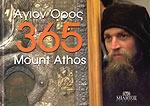 ΑΓΙΟΝ ΟΡΟΣ 365 (ΔΙΓΛΩΣΣΗ ΕΚΔΟΣΗ)