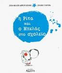 Η ΡΙΤΑ ΚΑΙ Ο ΜΠΕΛΑΣ ΣΤΟ ΣΧΟΛΕΙΟ (ΤΑΓΙΕΚ ΟΛΙΒΙΕ, ΑΡΟΥ - ΒΙΝΙΟ ΖΑΝ - ΦΙΛΙΠ)