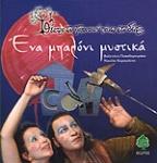 ΕΝΑ ΜΠΑΛΟΝΙ ΜΥΣΤΙΚΑ (ΠΕΡΙΕΧΕΙ CD)