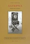 ΛΑΤΕΡΝΑ, Η ΑΡΧΟΝΤΙΣΣΑ ΤΟΥ ΔΡΟΜΟΥ (ΠΕΡΙΕΧΕΙ CD ΜΕ 18 ΜΕΛΩΔΙΕΣ ΓΙΑ ΛΑΤΕΡΝΑ)