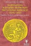 ΤΑ ΒΥΖΑΝΤΙΝΑ «ΚΑΤΟΠΤΡΑ ΗΓΕΜΟΝΟΣ» ΤΗΣ ΥΣΤΕΡΗΣ ΠΕΡΙΟΔΟΥ (1254-1403)