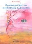 ΜΟΥΣΙΚΟΚΙΝΗΤΙΚΕΣ ΚΑΙ ΧΟΡΟΘΕΑΤΡΙΚΕΣ ΚΑΛΟΚΑΙΡΙΝΕΣ ΠΑΡΑΣΤΑΣΕΙΣ (ΠΕΡΙΕΧΕΙ 2CD)