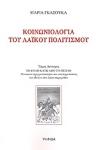ΚΟΙΝΩΝΙΟΛΟΓΙΑ ΤΟΥ ΛΑΙΚΟΥ ΠΟΛΙΤΙΣΜΟΥ (ΔΕΥΤΕΡΟΣ ΤΟΜΟΣ)