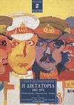 Η ΔΙΚΤΑΤΟΡΙΑ 1967-1974