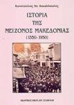 ΙΣΤΟΡΙΑ ΤΗΣ ΜΕΙΖΟΝΟΣ ΜΑΚΕΔΟΝΙΑΣ (1350-1950)