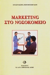 MARKETING ΣΤΟ ΝΟΣΟΚΟΜΕΙΟ
