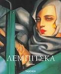 ΤΑΜΑΡΑ ΝΤΕ ΛΕΜΠΙΤΣΚΑ 1898-1980 (ΕΛΛΗΝΙΚΑ TASCHEN)