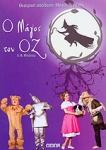 Ο ΜΑΓΟΣ ΤΟΥ ΟΖ (+CD)
