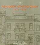 ΑΘΗΝΑΙΚΗ ΑΡΧΙΤΕΚΤΟΝΙΚΗ, 1875-1925