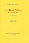 ΑΘΗΣΑΥΡΙΣΤΑ ΚΕΙΜΕΝΑ 1882-1885