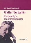 WALTER BENJAMIN: Η ΙΕΡΟΠΟΙΗΣΗ ΤΟΥ ΑΠΟΣΠΑΣΜΑΤΟΣ