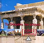 ΤΑ ΘΑΥΜΑΤΑ ΤΟΥ ΚΟΣΜΟΥ - 1001 PHOTOS