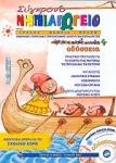 ΣΥΓΧΡΟΝΟ ΝΗΠΙΑΓΩΓΕΙΟ ΤΕΥΧΟΣ 45 - ΜΑΙΟΣ ΙΟΥΝΙΟΣ 2005