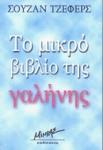 ΤΟ ΜΙΚΡΟ ΒΙΒΛΙΟ ΤΗΣ ΓΑΛΗΝΗΣ