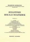 ΒΥΖΑΝΤΙΝΩΝ ΒΙΟΣ ΚΑΙ ΠΟΛΙΤΙΣΜΟΣ (ΕΚΤΟΣ ΤΟΜΟΣ)