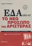 ΕΔΑ: 1951-1967, ΤΟ ΝΕΟ ΠΡΟΣΩΠΟ ΤΗΣ ΑΡΙΣΤΕΡΑΣ (ΔΙΤΟΜΟ-ΧΑΡΤΟΔΕΤΗ ΕΚΔΟΣΗ)
