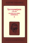 ΧΡΟΝΟΓΡΑΦΗΜΑΤΑ, 1884-1897 (ΠΡΩΤΟΣ ΤΟΜΟΣ)