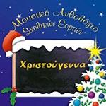CD ΧΡΙΣΤΟΥΓΕΝΝΑ - ΜΟΥΣΙΚΟ ΑΝΘΟΛΟΓΙΟ ΣΧΟΛΙΚΩΝ ΕΟΡΤΩΝ