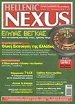 NEXUS ΤΕΥΧΟΣ 46 ΝΟΕΜΒΡΙΟΣ 2010