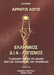 ΕΛΛΗΝΙΚΟΣ ΔΙΑ-ΛΟΓΙΣΜΟΣ (ΔΕΥΤΕΡΟΣ ΤΟΜΟΣ)