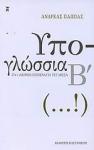 ΥΠΟ-ΓΛΩΣΣΙΑ Β'