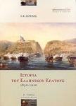 ΙΣΤΟΡΙΑ ΤΟΥ ΕΛΛΗΝΙΚΟΥ ΚΡΑΤΟΥΣ 1830-1920 (ΔΕΥΤΕΡΟΣ ΤΟΜΟΣ)