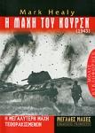 Η ΜΑΧΗ ΤΟΥ ΚΟΥΡΣΚ (1943)