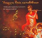 ΑΝΑΡΧΟΣ ΘΕΟΣ ΚΑΤΑΒΕΒΗΚΕΝ (CD)