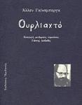 ΟΥΡΛΙΑΧΤΟ