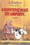 Ο ΧΕΙΡΟΤΕΡΟΣ ΦΙΛΟΣ ΤΟΥ ΑΝΘΡΩΠΟΥ